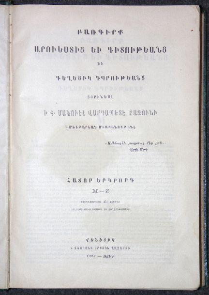 http://www.dictionnaires-machtotz.org/bibliographie/livres/katchouni-manuel-dictionnaire-garde.jpg